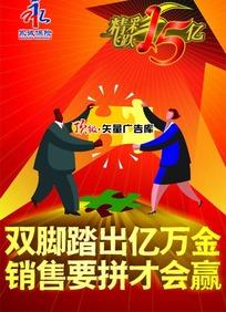 永诚保险商业海报设计