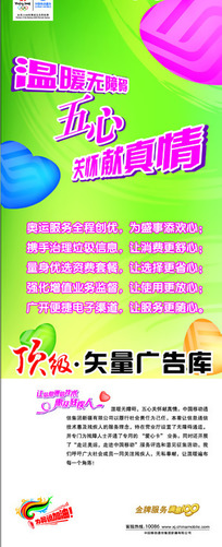 中国移动五心宣传海报设计