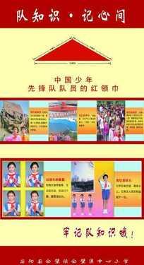 中国少先队员宣传海报PSD素材图