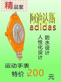阿斯达斯运动手表海报