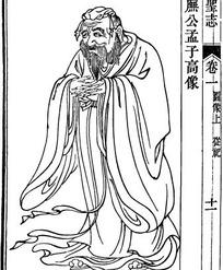 孟子 古代插画