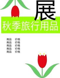 秋季旅行用品展海报