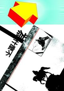 文字/立体箭头/骑马的人物剪影构成的图片