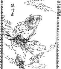 西游记人物—孙行者