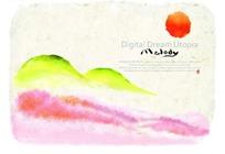 彩色的水墨手绘山峰云海红色太阳插画