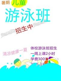 儿童游泳班招生海报
