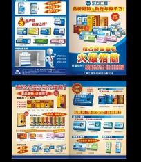 宣传单 药类宣传折页