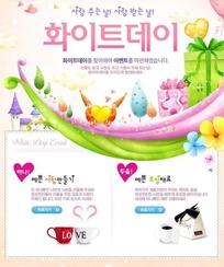 韩国教育培训卡通网页背景PSD素材