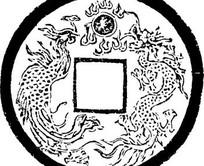 龙纹图案古钱币线描图