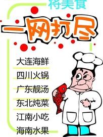 手绘厨厨师拿着鲤鱼 POP字体 美食海报