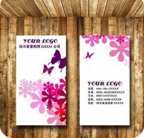 粉色浪漫竖版企业名片设计模板