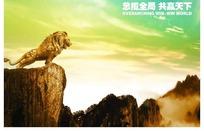 山崖上的金色雄狮