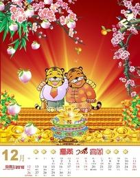 中国风2010挂历12月月历PSD分层素材