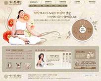 韩国整形减肥瘦身网页模版psd模版