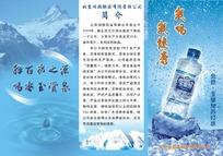 北京润颜饮品三折页设计