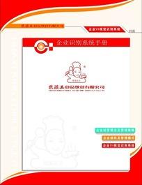 花溪王食品业VI识别手册封面设计