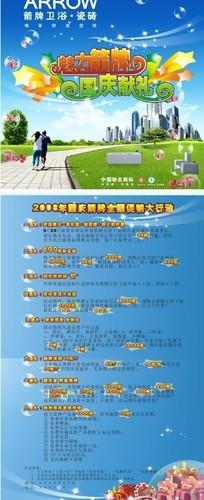 箭牌卫浴瓷砖国庆促销展架设计