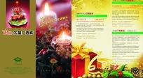 莲花山庄圣诞宣传折页设计