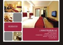 闽虹宾馆客房宣传单设计