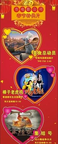 市电影公司春节特供片宣传海报设计