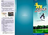 中国电信电视新看法三折页