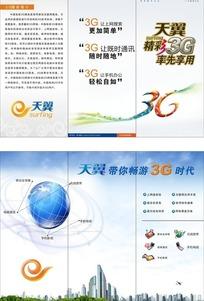 中国电信天翼3G宣传三折页