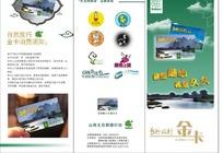 自然旅行金卡宣传三折页