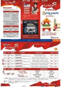 中国电信e8套餐宣传三折页