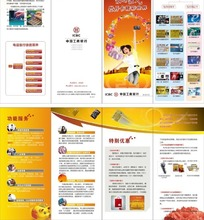 中国工商银行牡丹卡宣传三折页