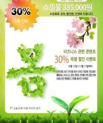 韩国春季打折促销活动网页模板