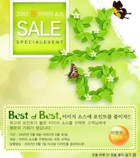 韩国春季打折活动网页模板