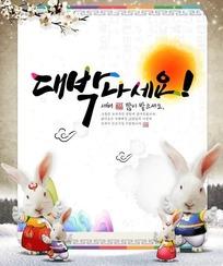 韩国兔年春节网页模板PSD