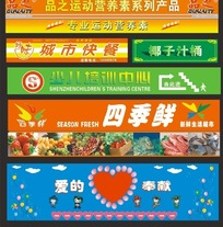 快餐店生活超市招牌设计