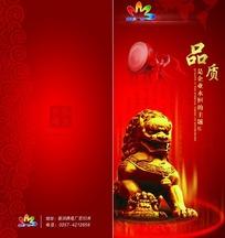 喜庆红色底纹上的金色狮子广告折页