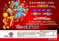 中国联通网上营业厅宣传海报