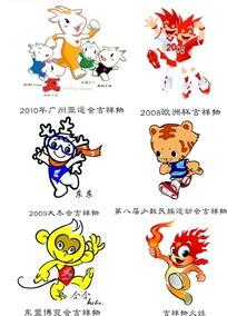 运动会吉祥物设计