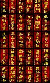新年贺词四字成语字体元素