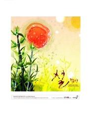 活泼亮丽的红日和竹子图案的贺卡设计