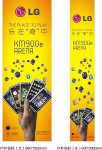 LG手机宣传海报设计模板