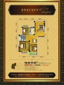 高贵典雅风格别墅洋房户型介绍招贴模板