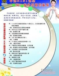 甲流H1N1流感与感冒的鉴别海报设计