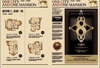 金色房地产画册模版