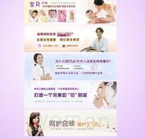 妇科医院网页广告banner设计