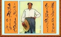 毛泽东画像和书法字体