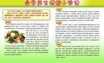 春季养生保健小常识展板设计PSD素材