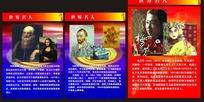 世界名人展板宣传展板设计PSD素材