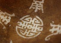 碗底寿字图案