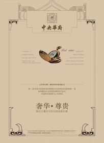 古典怀表欧式地产海报设计