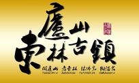 庐山 东林古镇