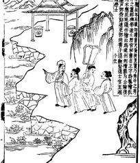 古代书籍人物插画-许多人物和亭子